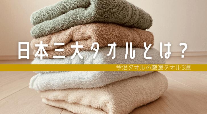 日本三大タオル