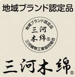 日本3大タオル 今治タオル