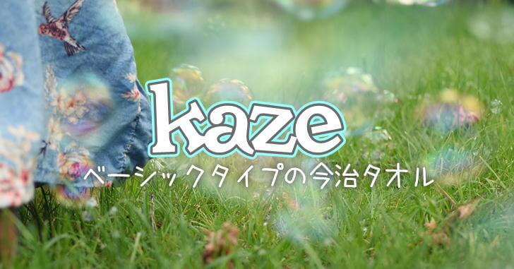 kaze タオル 口コミ