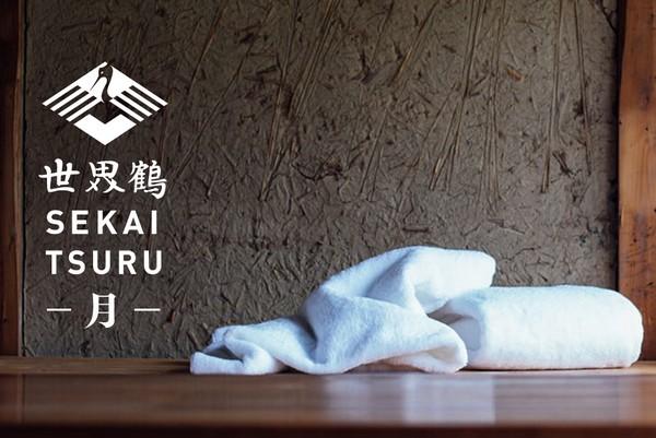 高級タオル 世界鶴