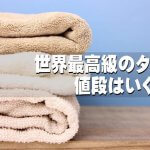 high-grade-towels-top