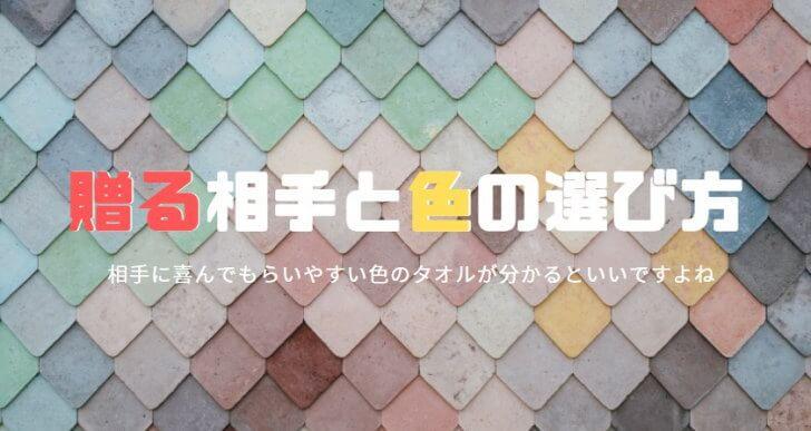 タオルの色 選び方 ギフト