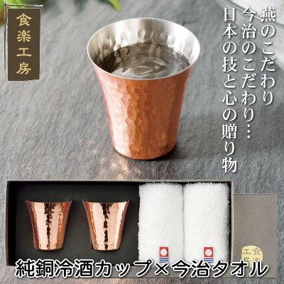 5:純銅 冷酒カップ&今治タオルセット