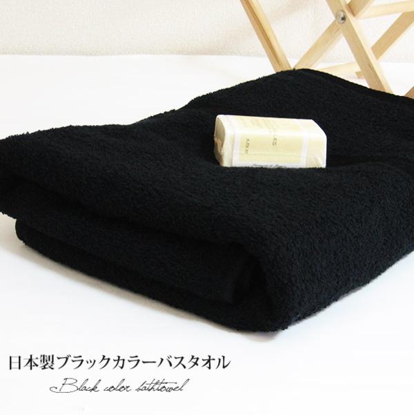 ブラックカラーバスタオル