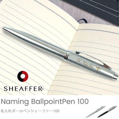 シェーファー100(名入れボールペン)