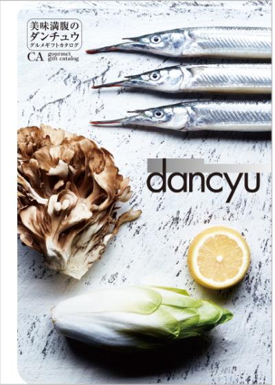 dancyu(ダンチュウ) カタログギフト