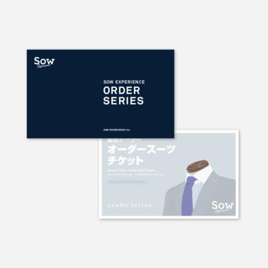 オーダースーツチケット (sow experience)