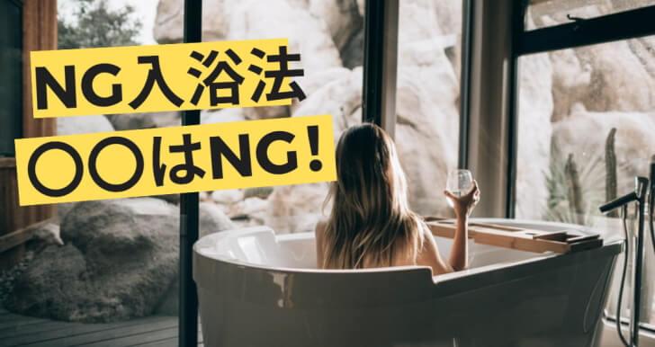 入浴方法 NG