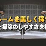 お風呂を綺麗に保つ方法