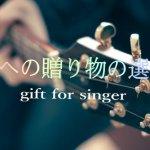 歌手へ 贈り物 選び方