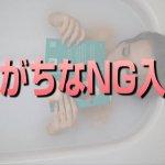 女性 入浴方法