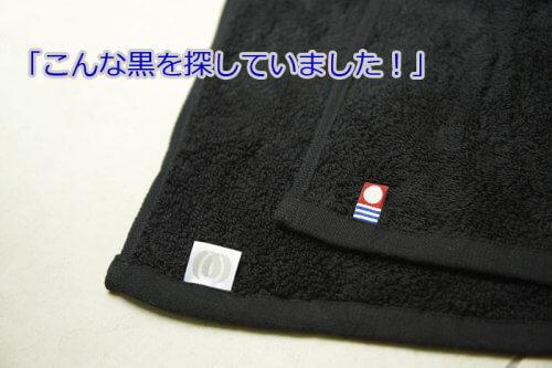 黒いタオル