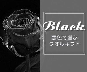 黒いタオルギフト