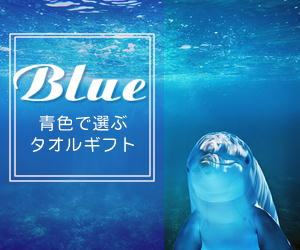青いタオルギフト