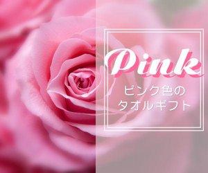 ピンク タオルギフト
