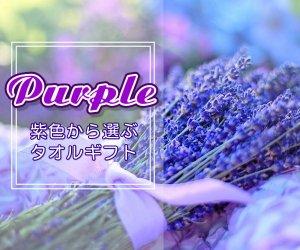 紫 タオル