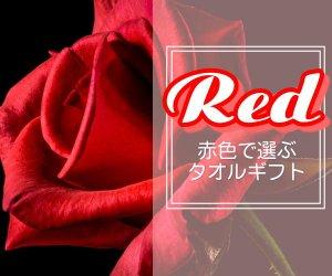 赤い タオルギフト