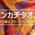 1000円 タオル プレゼント