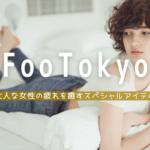 FooTokyo 口コミ