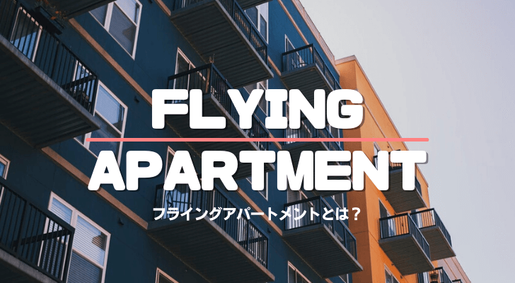 フライングアパートメントとは