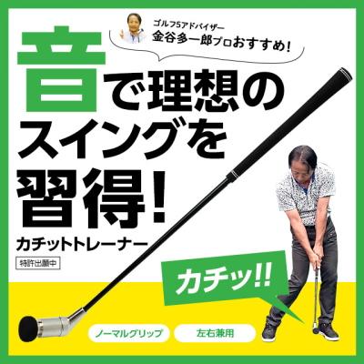 ゴルフスイング練習器