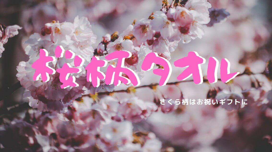 桜 タオル