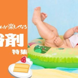 子供用 入浴剤
