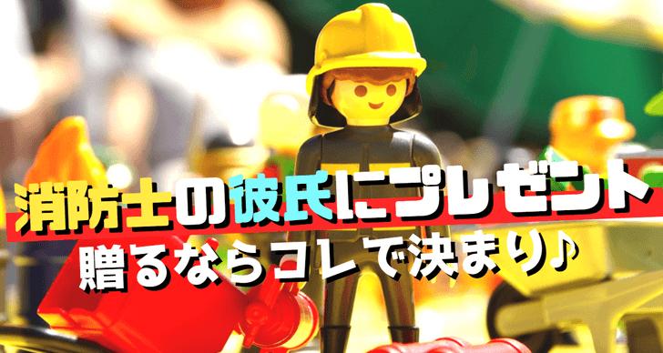 消防士 彼氏 プレゼント