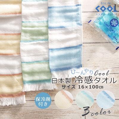 ひんやりCOOL 日本製 冷感タオル