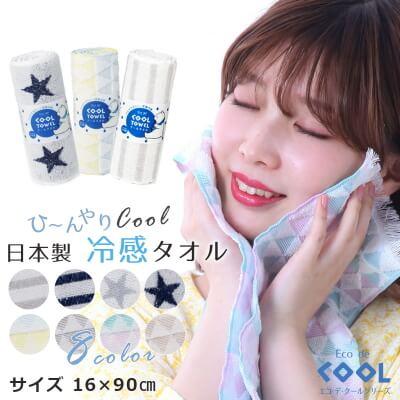 日本製冷感タオル エコデクール