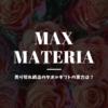 マックスマテリア