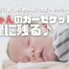 赤ちゃん ガーゼケット