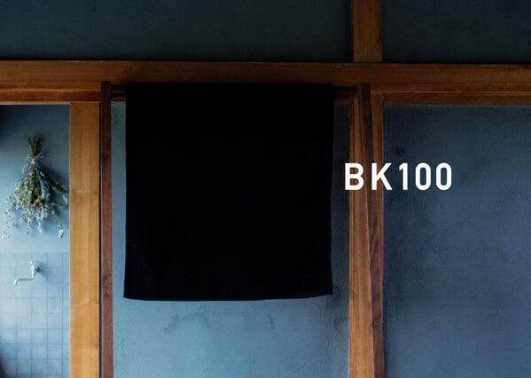 藤高タオル BK100