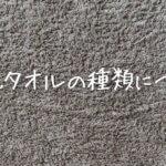 無地のタオル