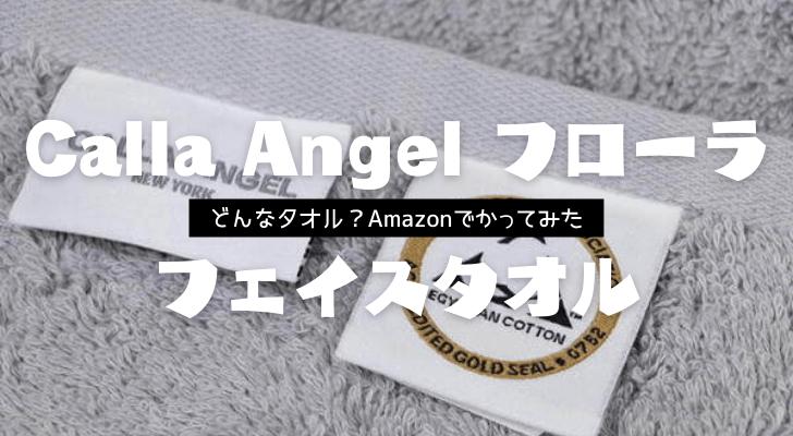 Calla Angel タオル
