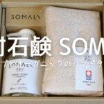 木村石鹸 SOMALI