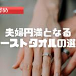 結婚 タオル