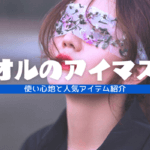 タオルのアイマスク