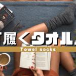 履くタオル