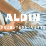 ALDIN タオル